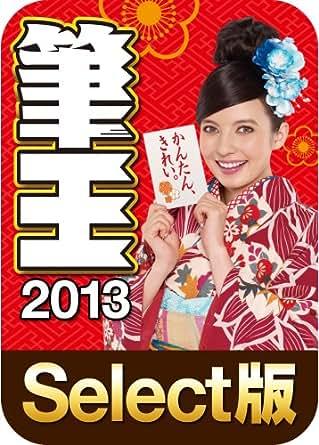 筆王2013 Select版 [ダウンロード]