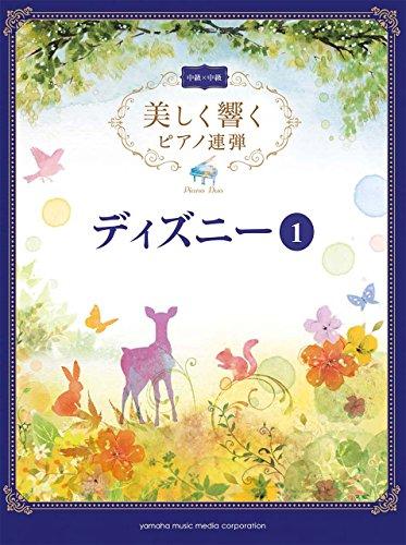 美しく響く ピアノ連弾 (中級×中級) ディズニー1