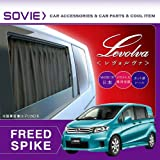 LevolvaGB系(GB3/GB4/GP3)フリードスパイク(ハイブリッド含む)専用サイドカーテンセット ≪サンシェード不要のドレスアップ&車中泊グッズ!≫