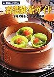 香港飲茶ガイド 第4版―本場で味わう「食」の芸術品 (旅名人ブックス 11)
