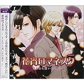 ラヂオ花宵ロマネスク【08/02/08】 - ニコニコ動画