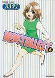 貴美TALLEST  6 (バンブーコミックス)