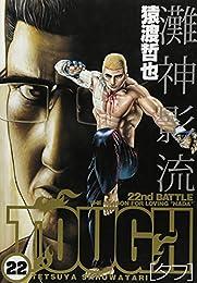 TOUGH Vol.22 (Young Jump Comics) Manga