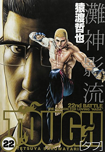 TOUGH Vol.22 (Young Jump Comics) Manga