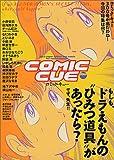 COMIC CUE Vol.300!