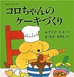 コロちゃんのケーキづくり (児童図書館・絵本の部屋―しかけ絵本の本棚)