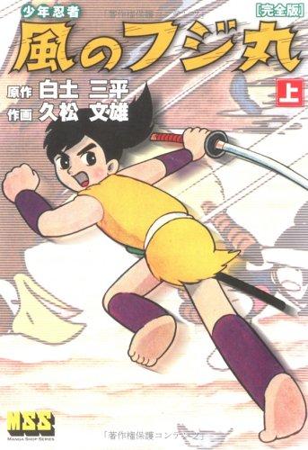 風のフジ丸 完全版 (上) (マンガショップシリーズ (25))