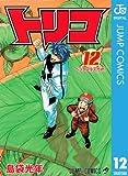 トリコ モノクロ版 12 (ジャンプコミックスDIGITAL)