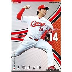 オーナーズリーグ18 インフィニティ IF 大瀬良大地 広島カープ