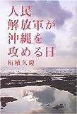人民解放軍が沖縄を攻める日
