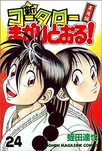 新・コータローまかりとおる!(24) (少年マガジンコミックス)