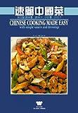 Chinese Cooking Made Easy (Wei Quan Shi Pu = Wei-Chuan S Cookbook)