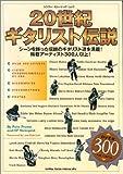 20世紀ギタリスト伝説 (シンコー・ミュージック・ムック)