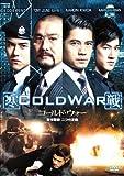 コールド・ウォー 香港警察 二つの正義[DVD]
