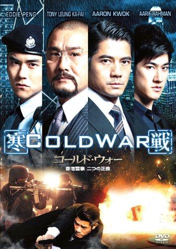 寒戰-コールド・ウォー 香港警察 二つの正義 [DVD]