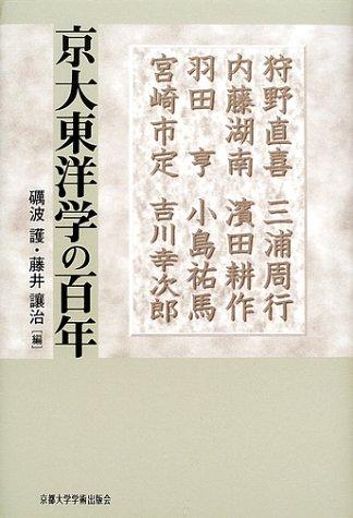 京大東洋学の百年 ジェームズのここだけセレクション