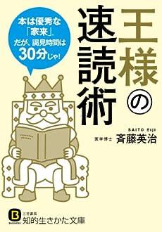 王様の速読術: 本は優秀な「家来」。だが、謁見時間は30分じゃ! (知的生きかた文庫)