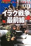 ドキュメント イラク戦争最前線 (ARIA'DNE MILITARY)