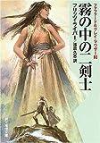 霧の中の二剣士 (創元推理文庫)