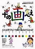 十の画べえ―漢字組みたてパズルセット