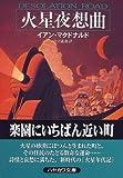 火星夜想曲 (ハヤカワ文庫SF)