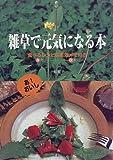 雑草で元気になる本—食べるレシピ&薬効メモ付き 春から秋まで