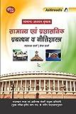 Samanya Evam Prashasnik Prabandhan Va Nitishastra (RAS - Samanya Addhyan Series)