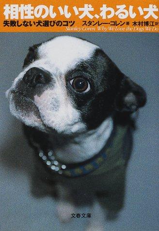 相性のいい犬、わるい犬