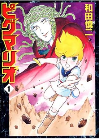 ピグマリオ (1) (MFコミックス) [コミック]
