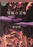 究極の美味 (角川ホラー文庫)
