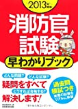 消防官試験 早わかりブック[2013年度版]