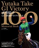 武豊騎手G1・100勝メモリアルブック (エンターブレインムック)