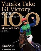 武豊騎手G1・100勝メモリアルブック
