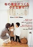 布の雑貨がつくる小さな幸せ—手づくりが運ぶ家族のぬくもり