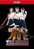 ケータイ刑事 THE MOVIE バベルの塔の秘密 ~銭形姉妹への挑戦状 (HD-DVD) [HD DVD]