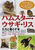 ハムスター・ウサギ・リスたちと暮らす本―ハムスター・ウサギ・リス・フェレット・モルモット