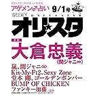 オリ☆スタ 2014年 9/1号 [雑誌]