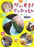 だいすき!どうぶつえん―旭山動物園へ行ったよ! (フォト絵本)
