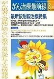 がん治療最前線 2006年 08月号 [雑誌]