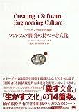 ソフトウェア開発の持つべき文化