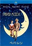 ペーパー・ムーン/PAPER MOON