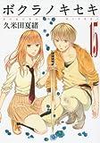 ボクラノキセキ(15) 通常版: IDコミックス/ZERO-SUMコミックス