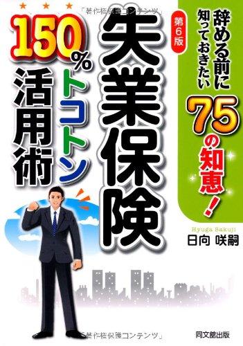 第6版 失業保険150%トコトン活用術 (DO BOOKS)