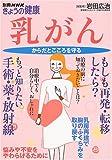 乳がん―からだとこころを守る (別冊NHKきょうの健康)