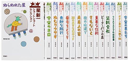 星新一ショートショートセレクション全15巻