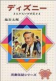 ディズニー―まんがえいがの王さま (児童伝記シリーズ (17))