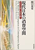 現代日本の消費空間―文化の仕掛けを読み解く