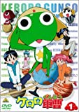 ケロロ軍曹 1 [DVD]