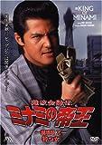 難波金融伝 ミナミの帝王(20)待つ女 [DVD]