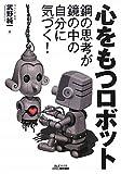 心をもつロボット―鋼の思考が鏡の中の自分に気づく! (B)